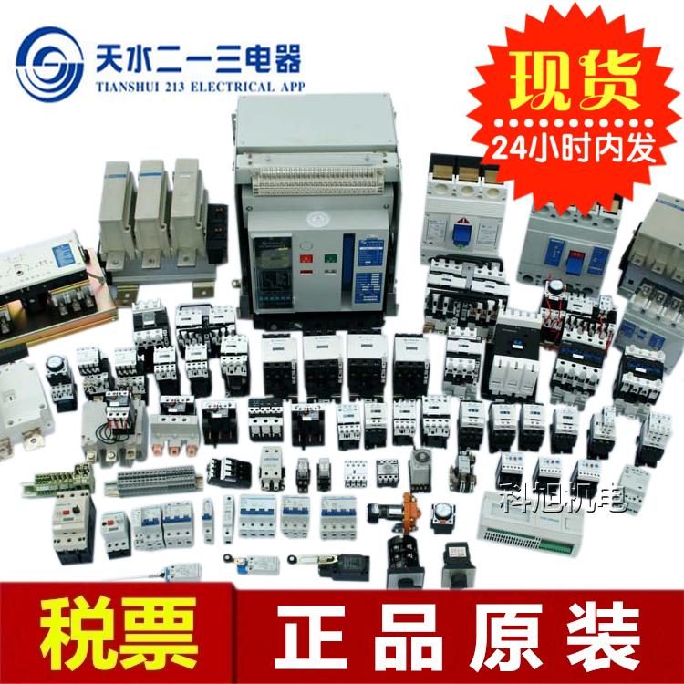 天水213二一三GSZ2-SI系列低压变频器用单极直流接触器
