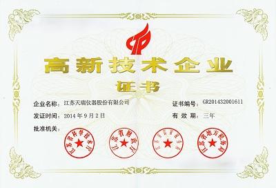 江苏省高新技术企业证书2014.09.02.jpg