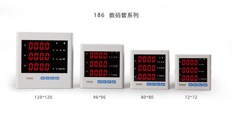 YN815D-96Y  电表品牌:永诺电气/
