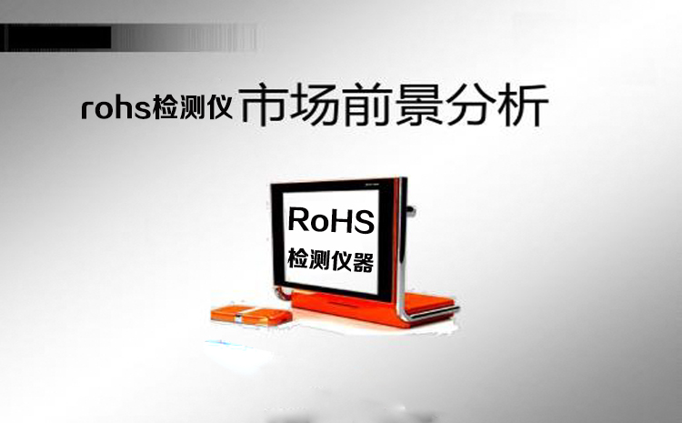 rohs仪器的市场前景