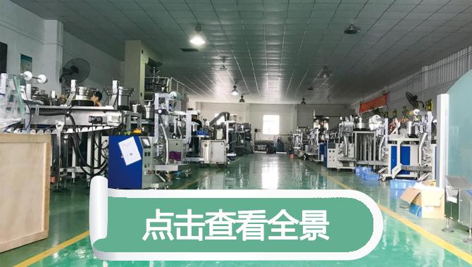 森洋机械-定制卫浴配件自动包装设备