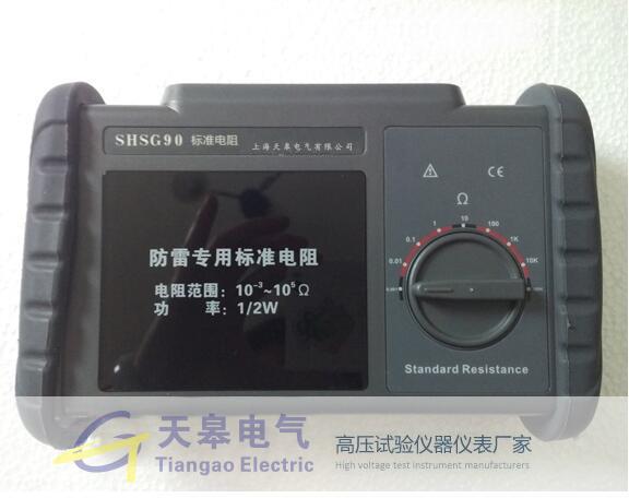 SHSG90标准电阻