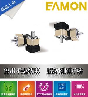 台湾伊明EAMON同轴减速器FA90-100-P1
