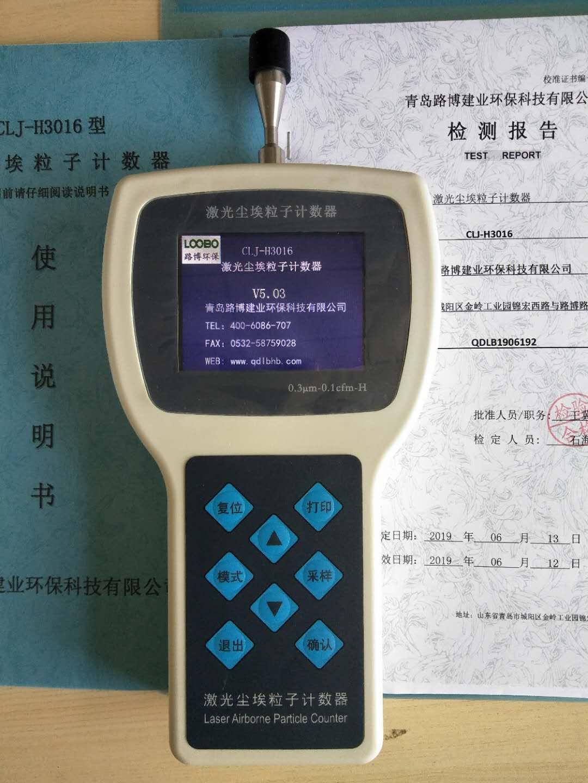 激光塵埃粒子計數器售后和操作
