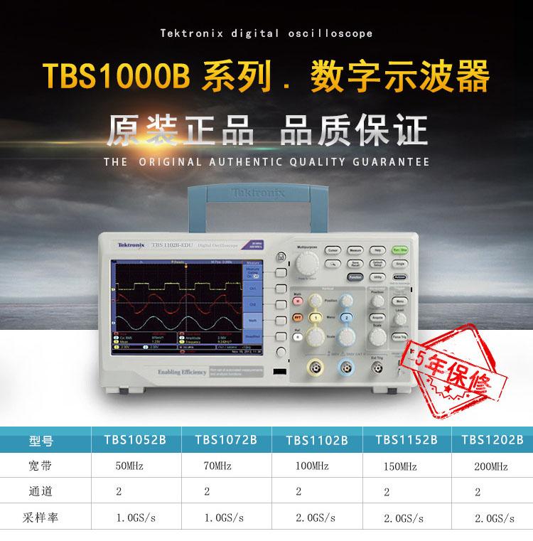 泰克TBS1202B