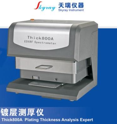 XRay膜厚测试仪