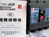 CM1-100C塑壳断路器阳江市(销售)有限公司——(欢迎您)