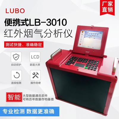 响应时间快的LB-3010非分散红外烟气分析仪