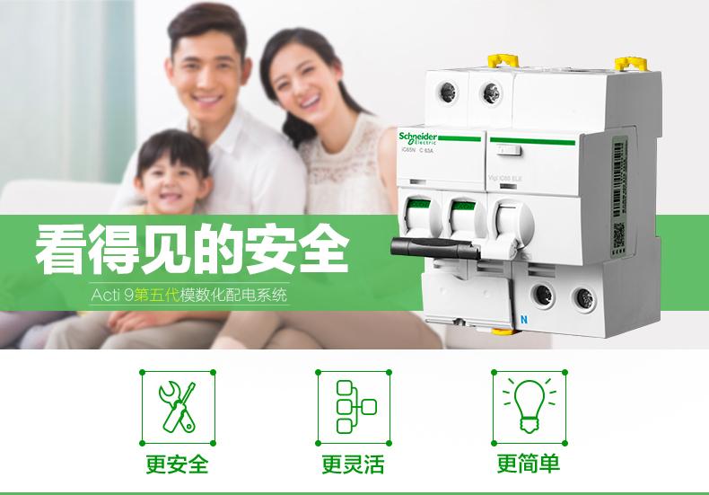 衡阳市施耐德塑壳断路器(销售)有限公司——(欢迎您)