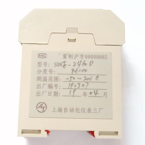 SBWR-2160E型温度变送器