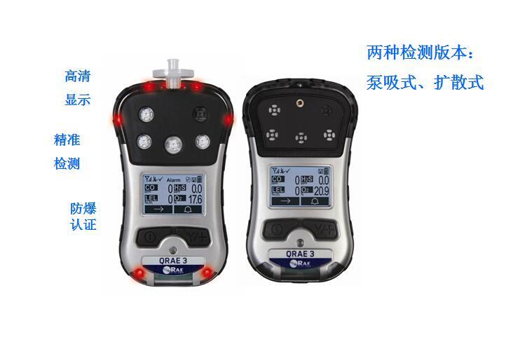 QRAE3四合一气体检测仪