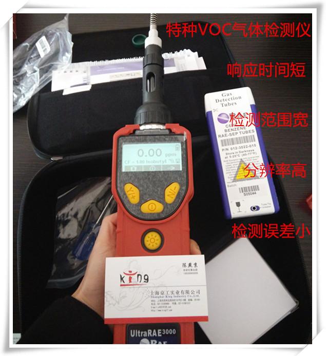華瑞VOC氣體檢測儀