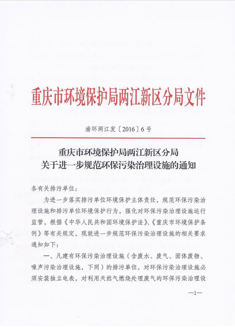 安科瑞污染治理设施配用电监测与管理系统 惠州应用