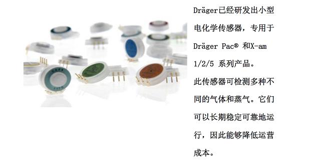 德尔格传感器