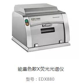 天瑞仪器EDX880 能量色散X荧光光谱仪