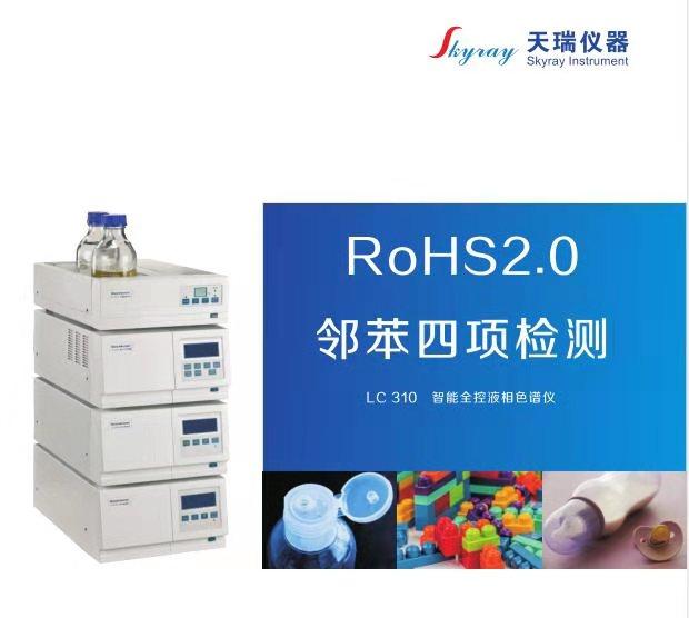 ROHS10项分析仪器