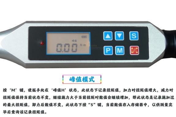 SGSX-数显力矩扳手