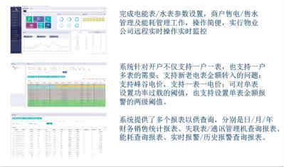 安科瑞为*电网2020泛在电力物联网建设提供解决方案
