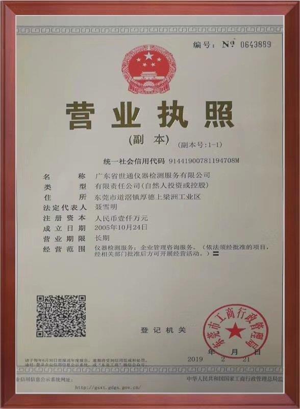 延安市器具/器具校准认证机构