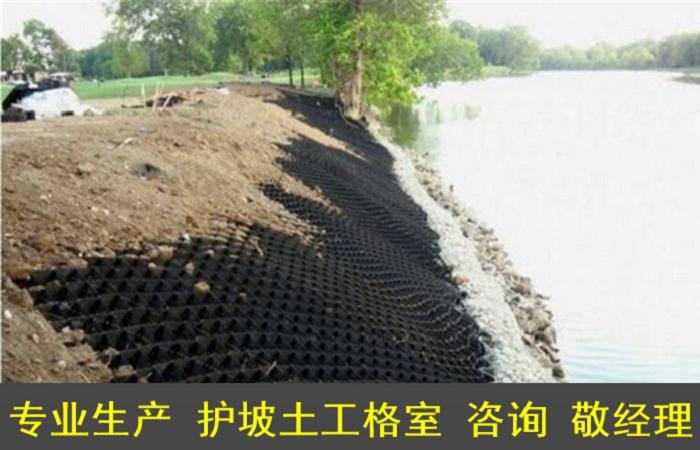 土工格室驻马店施工保护水土流失