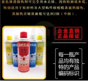 上海诚友集团 新美达DPT-5着色渗透探伤试剂 显像剂3D扫描 钢结构金属焊缝探伤剂 昆明着色渗透剂
