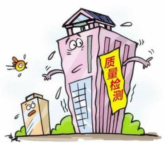 贵阳市房屋质量检测机构--重要性-怎么办理