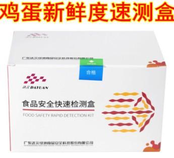 天河绿洲 鸡蛋新鲜度快速检测盒10次/盒云南昆明鸡蛋品质检测试剂