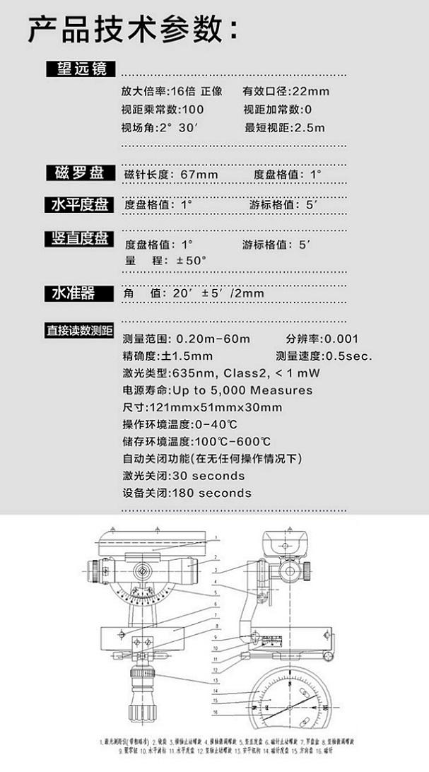DQL-16ZJC型<strong>16倍激光测距经纬罗盘仪</strong>