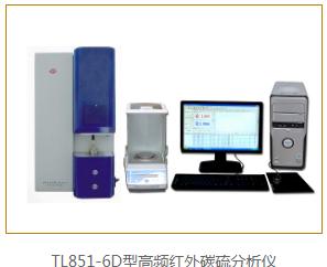 四川德阳二重 TL851-6A型高频红外碳硫分析仪立达碳硫热释电传感器昆明诺金镍业测硫仪器矿山化验室