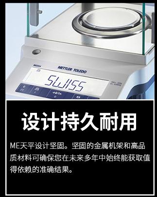 梅特勒托利多ME104电子天平120g/0.1mg万分之一分析天平