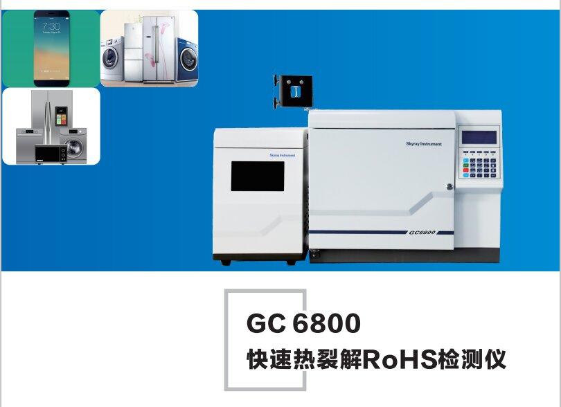ROHS2.0热裂解检测仪